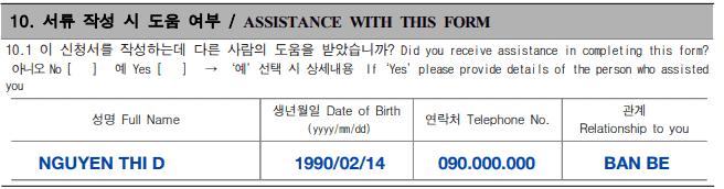 Hướng dẫn điền tờ đơn xin visa Hàn Quốc bước 10
