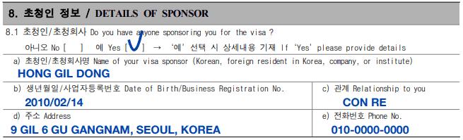Hướng dẫn điền tờ đơn xin visa Hàn Quốc mục 8