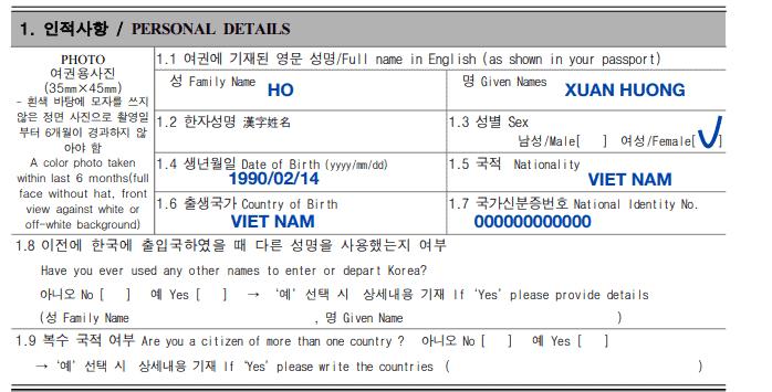 Hướng dẫn điền đơn xin visa Hàn Quốc mục 1