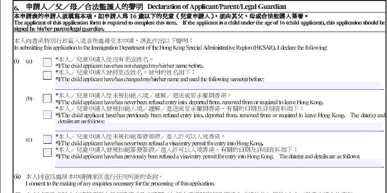 điền mẫu tờ khai visa Hong Kong